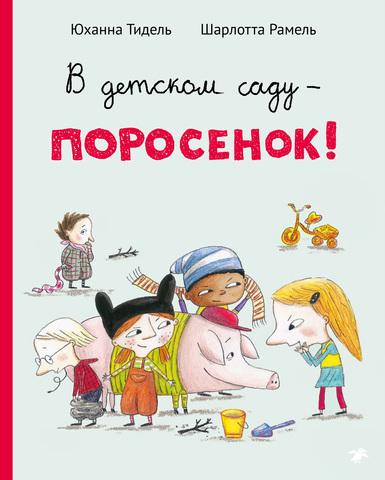 Юханна Тидель, Шарлотта Рамель «В детском саду – поросенок!»