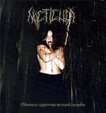Nocticula / Обитель Царства Вечной Скорби (RU)(CD)