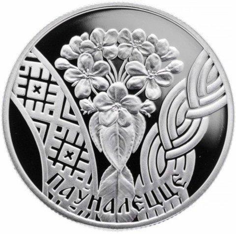 """1 рубль 2010 """"Совершеннолетие"""" Белоруссия"""