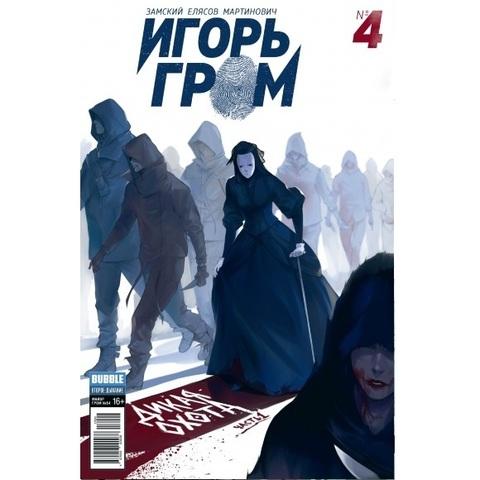 Игорь Гром. Выпуск 4