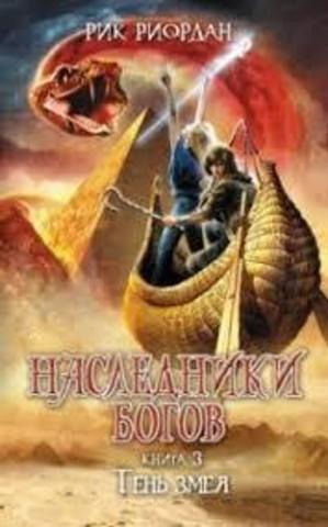 Наследники Богов кн.3 Тень змея