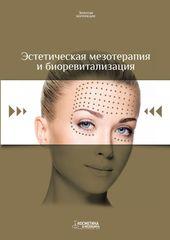Эстетическая мезотерапия и биоревитализация. Выпуск 2