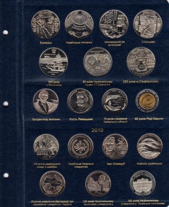 Комплект альбомов для юбилейных монет Украины (I, II и III том). КоллекционерЪ