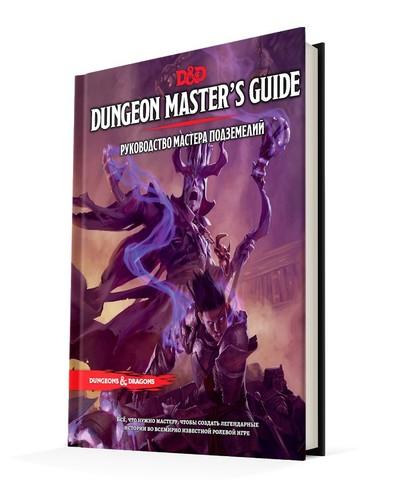Dungeon & Dragons. Руководство мастера подземелий