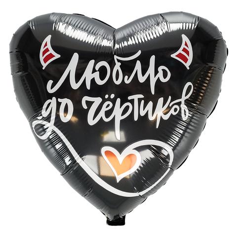 Фольгированное сердце Люблю ДО Ччертиков
