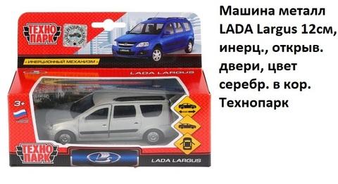 Машина мет. SB-16-47-N(SL)-WB Лада Ларгус технопар