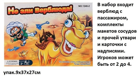 Игра Не зли верблюда В1722362 (СБ)