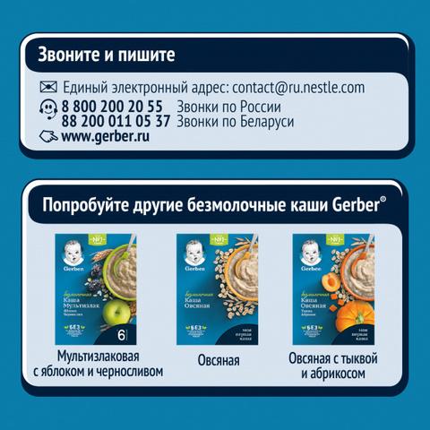Безмолочная каша Gerber ® «Гречневая»