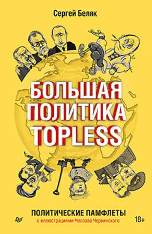 Большая политика TOPLESS