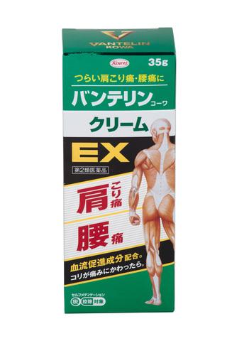Мазь Vantelin Kowa EX с индометацином