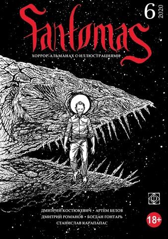 Журнал Fantomas №6