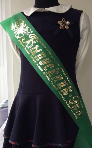 Лента «Выпускник 9 класса»  шелк зеленый