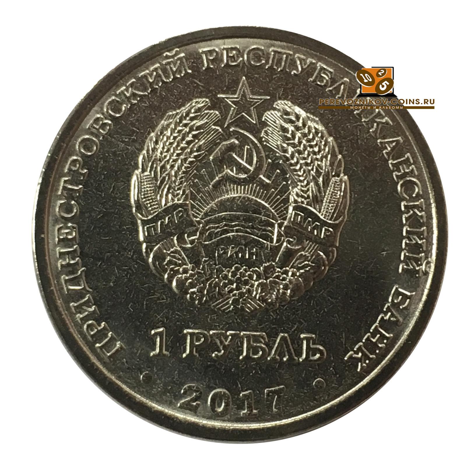 1 рубль 2017 год