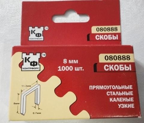 Скобы  каленые д/степл.меб.узкие № 53(11,3мм)1000шт