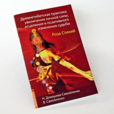 Книга Роза стихий. Древнетибетская практика исцеления