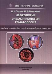 Нефрология. Эндокринология. Гематология