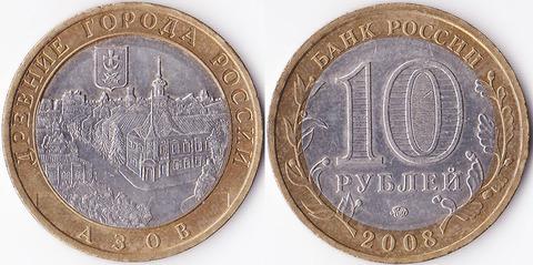 10 рублей 2008 Азов ММД