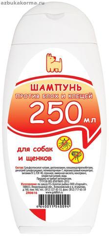 Доктор Зоо шампунь для щенков и собак Старлайт 250 мл