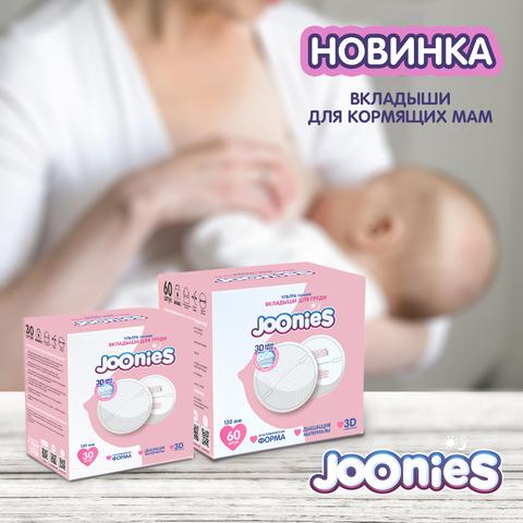Вкладыши лактационные (прокладки) для груди Joonies (60 шт.)