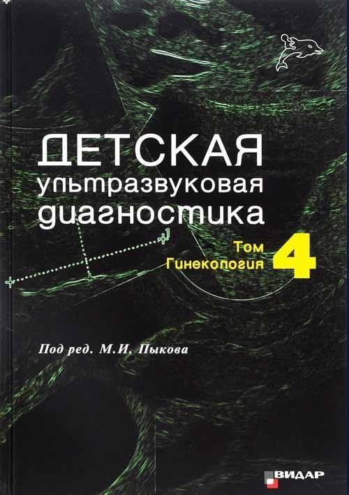 Акушерство и гинекология Детская ультразвуковая диагностика, том 4. Гинекология c29365697a0c41ca89168d0926b975be.jpeg