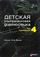Детская ультразвуковая диагностика, том 4. Гинекология