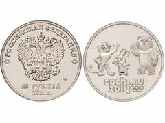 2014 год Россия 25 руб Талисманы Сочи 2014