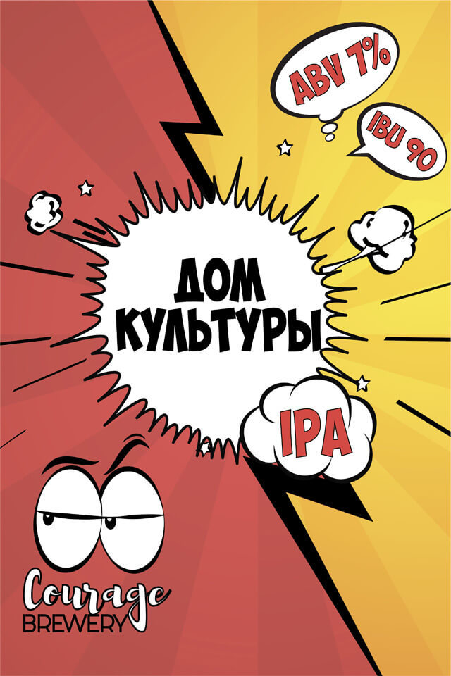 https://static-sl.insales.ru/images/products/1/7926/206184182/Пиво_Courage_Brewery_Дом_Культуры.jpg