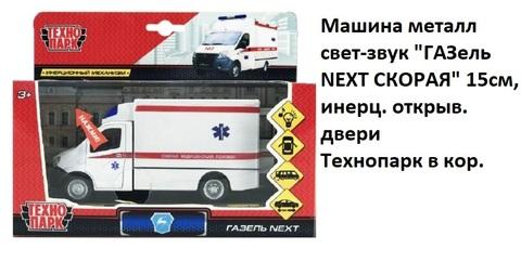 Машина Газель NEXTREAN-15SL-WH Скорая