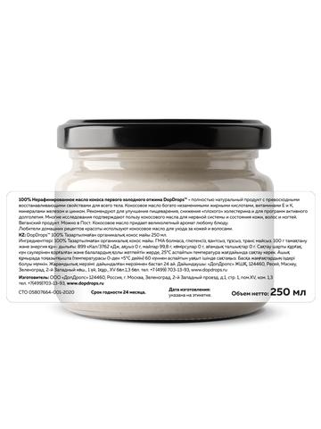 Масло Кокосовое Натуральное Нерафинированное DopDrops 250мл