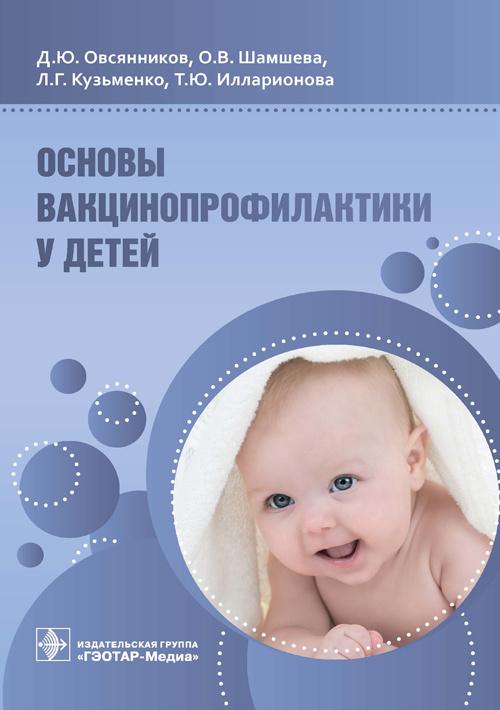 Книги по инфекционным болезням Основы вакцинопрофилактики у детей. Руководство для врачей ovud.jpg