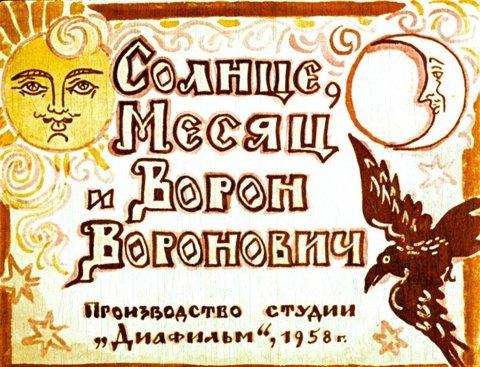 Солнце, Месяц и Ворон Воронович