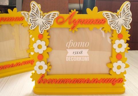 Фоторамка ДекорКоми из дерева в подарок на выпускной воспитателю учителю преподавателю