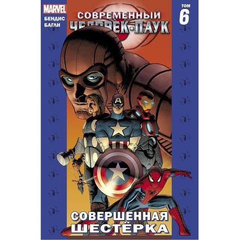 Современный Человек-Паук Том 6. Совершенная Шестёрка
