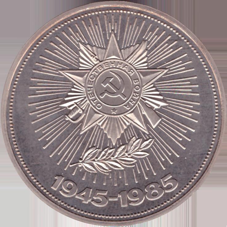 """(Proof, новодел) 1 рубль 1985 год """" 40 лет победы в Великой Отечественной войне"""" (налёт)"""
