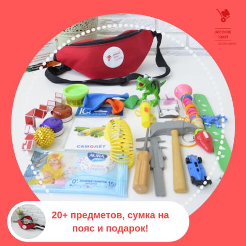 Детский набор, возраст 3-5 лет, для мальчика, поясная сумка, маленький, более 20 предметов, чтобы занять ребёнка в дороге / вне дома