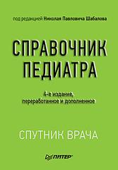 Справочник педиатра. 4-е изд.