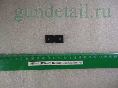 Целик для прицела МР-46, ИЖ46