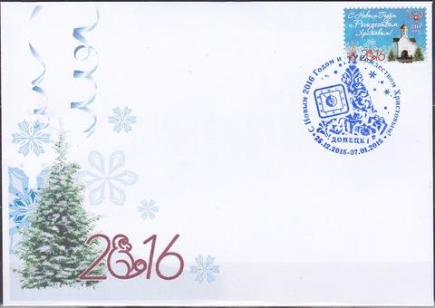 Почта ДНР(2015 12.25.) Новый Год! 2 КПД на разных конвертах
