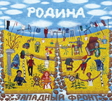 Западный Фронт / Родина (CD)