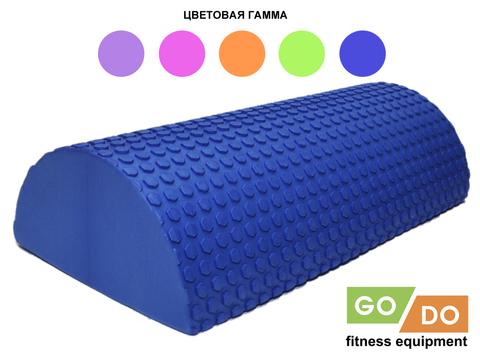 Полувалик для фитнеса и йоги. Длина 30 см. 30СМ-D