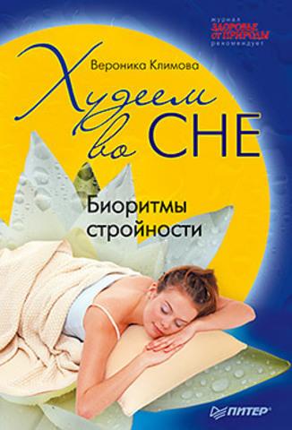 Худеем во сне. Биоритмы стройности