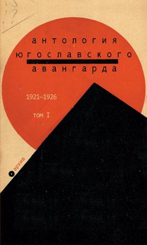 Антология югославского авангарда
