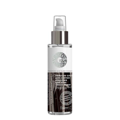 Нежные сливки для снятия макияжа для всех типов кожи , 120 гр ( Galactomyces Skin Glow Essentials )