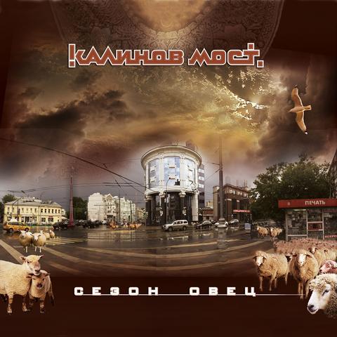 Калинов Мост – Сезон овец
