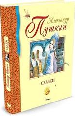 Сказки. Пушкин