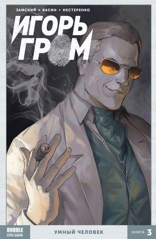 Игорь Гром Книга 3: Умный человек