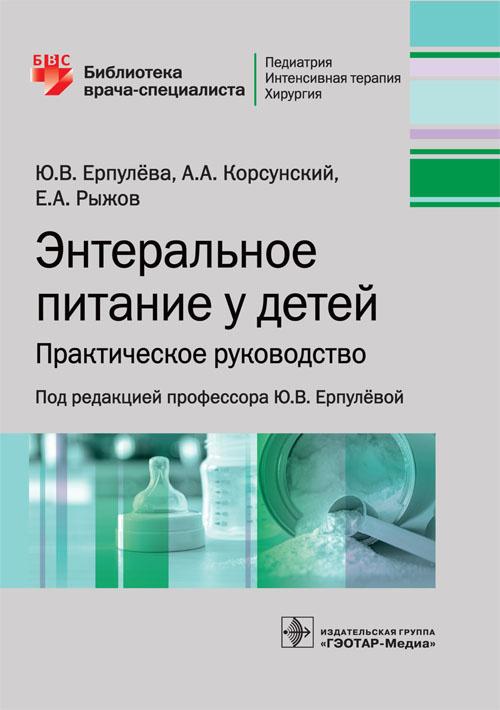 Анестезиология и реанимация Энтеральное питание у детей. Библиотека врача-специалиста enteraln.jpg
