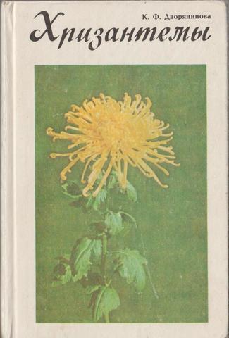 Хризантемы. Интродукция, биология и агротехника