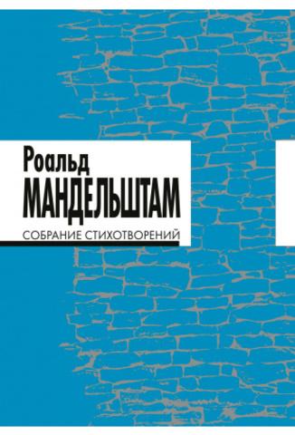 Собрание стихотворений. Изд. 2-е, испр. и доп. | Роальд Мандельштам