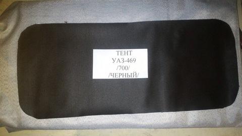 Тент УАЗ 469 черный